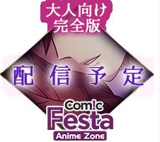 大人向け完全版配信予定 - Anime Zone