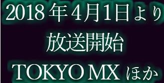 2018年4月1日より 放送開始TOKYO MX ほか