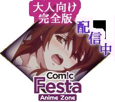 大人向け完全版配信中 - Anime Zone