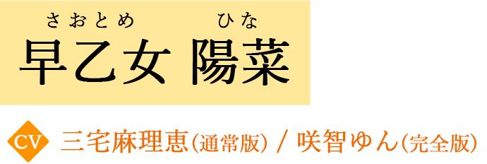 早乙女 陽菜 / さおとめ ひな CV.三宅麻理恵(通常版)/咲智ゆん(完全版)