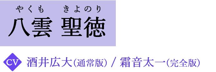 八雲 聖徳 / やくも きよのり CV.酒井広大(通常版)/霜音太一(完全版)