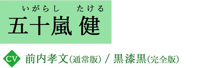 五十嵐 健 / いがらし たける CV.前内孝文(通常版)/黒 漆黒(完全版)